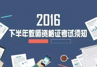 2016下半年教师资格考试笔试报名将于19日启动!